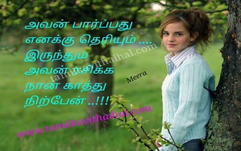 amazing girl love feel one side look sight boy rasikan waiting mis my love meera poem wallpapper