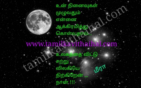amazing kadhal poem in tamil ninaivu ulakam love meera kavithai boy feel dp status image