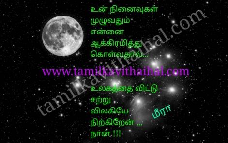 amazing kadhal poem in tamil ninaivu ulakam love meera kavithai boy feel dp status image