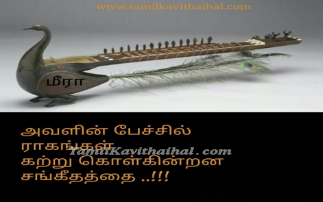 amazing love express kavithai in tamil language rakam sankeetham kadhal meera poem facebook images