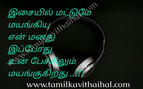 amazing love meera poem for isai mayakkam manadhu pechu cute speech facebook status dp image