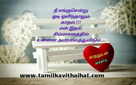 amazing tamil word kadhal kadhal kavithai enku sendraalum idhayam simmasanam unnai meera love poem hd pictures