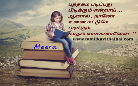 awesome feel for boys lovers books reading unai matum padikkum vasakan aanen love kavithaigal meera