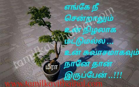 awesome kadhal kavithai in tamil meera poem nilal suvasam enku sendralum facebook whatsapp images