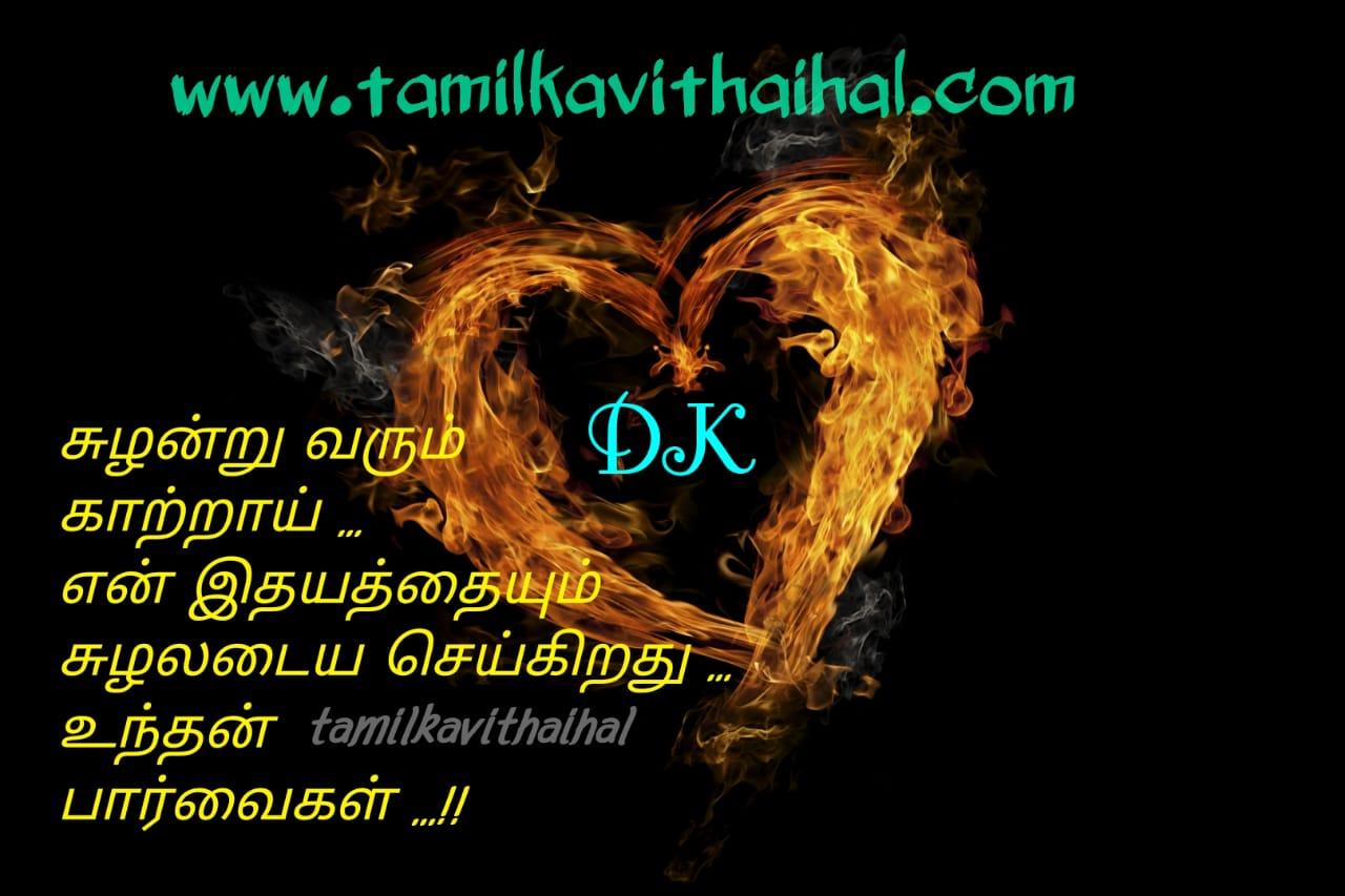 awesome kadhal kavithaigal in tamil kankal eyekavithai images