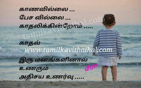awesome lines for kadhal kavithai love proposal boys feel manam meera poem hd wallpapper gallery pic