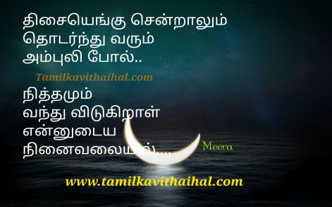 awesome love feel boy proposal thinking girl lover ambuli nila moon nianivu thisai meera kavithai wallpaper