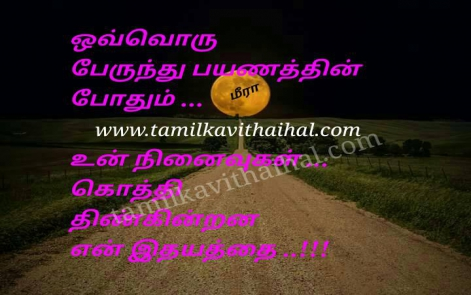 awesome love feel kavithai perundhu payanm bus travel un nianivu podhum en idhaym meera kadhal quotes whatsapp dp image