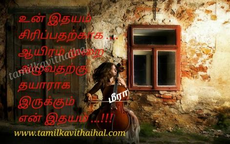 awesome love feel kavithai tamil un idhayam sirikka alukai smile kanner meera kadhal poem whatsapp dp pic