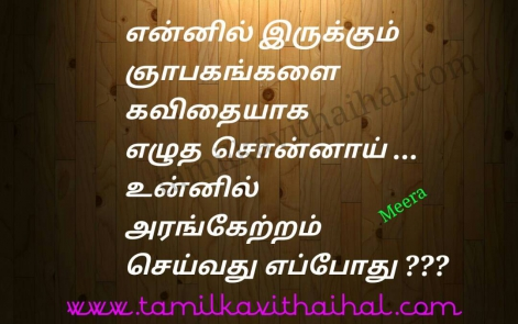 awesome love kavithai in tamil one side boy feel meera poem pic status download