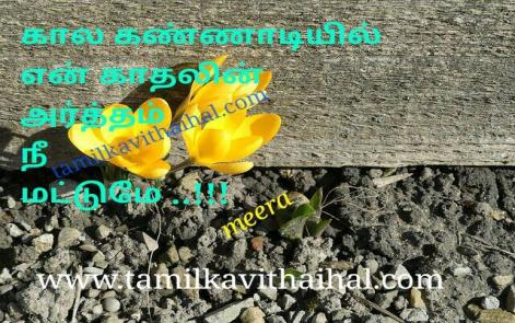 awesome love proposal kavithai in tamil kaalam kannadi kadhal meaning nee meera poem facebook images