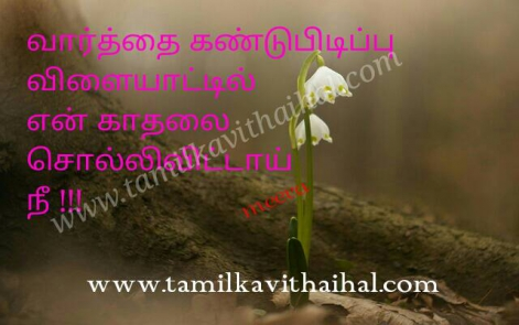 awesome love proposal kavithai in tamil meera kadhal varthai kadhal solli vittai nee facebook images