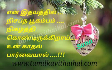 awesome love tamil kavithhai idhayam nisaptham bookampam un kadhal paarvai sana poem hd wallpaper