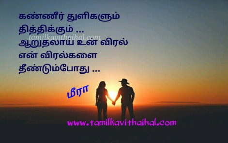 awesome love understanding proposal feeling between lovers cute meera kadhal viralkal aaruthal theendal kanner thuli pictures