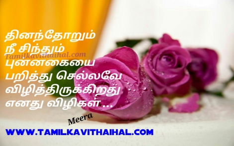 awesome love words boy love feel for girl daily i miss u kavithai punnakai siripu vilikal meera kadhal poem facebook whatsapp status image download