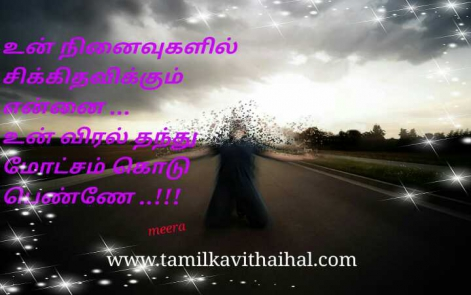 awesome ninaivu quotes for tamil language thavippu motcham pen viral amazing boys love feel meera poem pictures