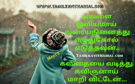 awesome tamil quotes oviyam varaiya ninaithu writing girl image painting kavithai penmai meera poem wallpaper