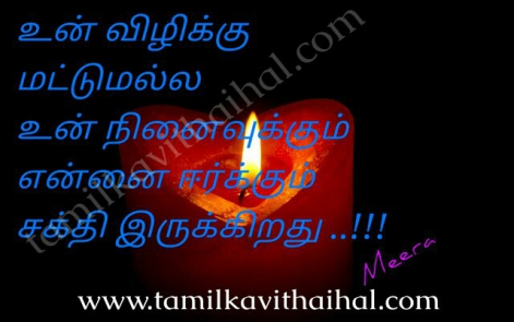 awesome words for love meera poem vili sakthi ninaivu kavithai eye attractive poem wahtsapp images