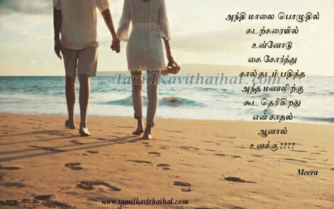 beach love kadhal foot steps tamil kavithai kaikorthu