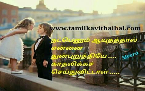 beautiful boy friend girl lovers relationship tamil kavithai natbu kadhal thunbam inbam meera poem whatsapp dp status