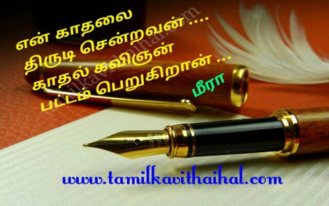 beautiful kadhal kavithai pirivu love thirudan kavinkan pattam gift meera poem whatsapp dp wallpaper