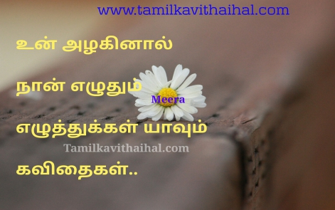 beautiful kadhal meera kavithai written poem beauty letters ellutthu yavum quotes whatsapp dp in tamil