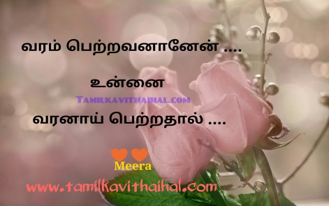beautiful love and arrenged marriage kavithai in tamil varam petren unnai thirumanm seithen meera poem whatsapp dp