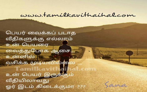 beautiful love kavithaigal lover feel boy proposal girl veethi salai idam kadhal tamil quotes sana