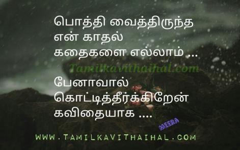 beautiful love meera poem hidden story for kadhal pen kavithai kadhal aasai dp picture download