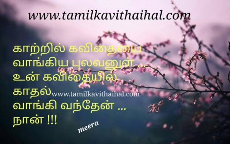 beautiful love poem meera boy kadhal feel about girl romantic kavithai images download