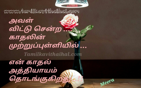 Meaning kavithai | Latest Tamil Quotes and best kavithaigal