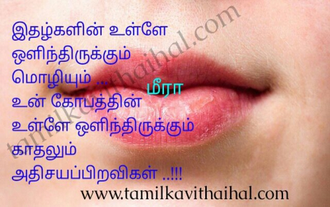 beautiful most romantic love meera poem for husbend and wife kadhal kavithai dp status image