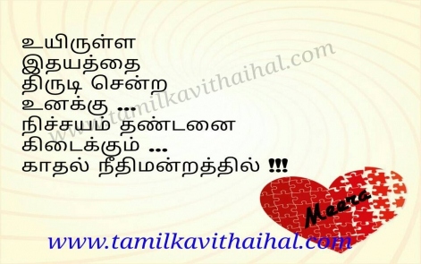 beautiful one side love proposal for boy kadhal uyir court thandanai meera poem pic wallpapper