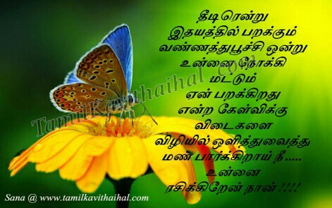 beautiful tamil kadhal kavithai boy girl feel vetkam sana kavithaigal love poems images download