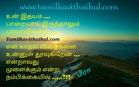 beautiful tamil kadhal paarai unnul idhayam love kavithai meera dp image picure