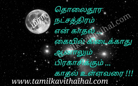 beautiful varnippu about love and lover kadhali star kadhal kavithai meera poem facebook status image