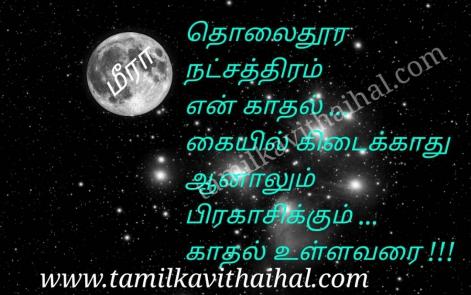 beautiful varnippu about love and lover kadhali star kadhal kavithai meera poem facebook status image