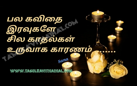 beautiful words about love feel kavithai iravukal kadhal uruvaka karanam sana poem dp whatsapp images download