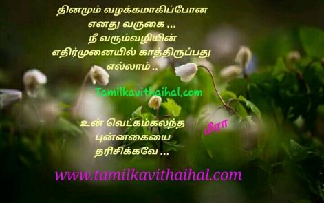 best facebook wahtsapp love status in tamil meera kadhal kavithaigal about vetkam punnakai