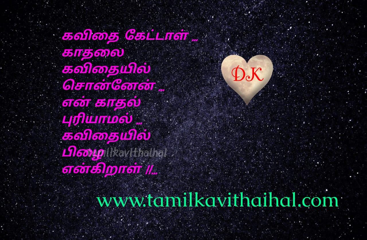best feel kadhal kavithaihal kaditham boyfeel cutelove
