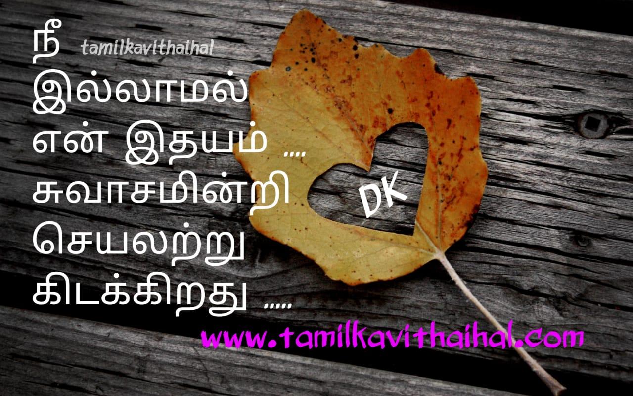 best idhayam sumantha kadhal kavithai tamil cute happy kutty kavithai