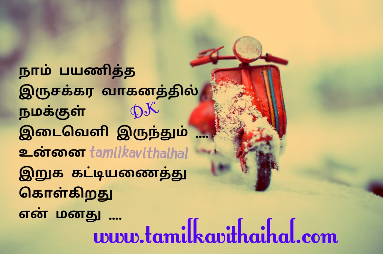 best kadhal kavithaigal tamil bike romancefeel girlboy images