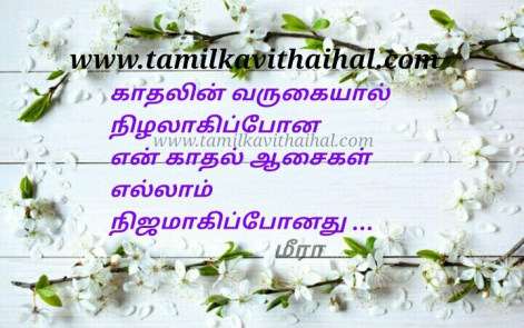 best kadhal ponmoligal in tamil language meera kavithaigal whatsapp status download