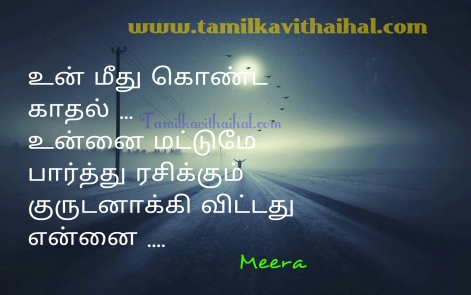 best kadhal quotes in tamil whatsapp love kavithaigal image meera