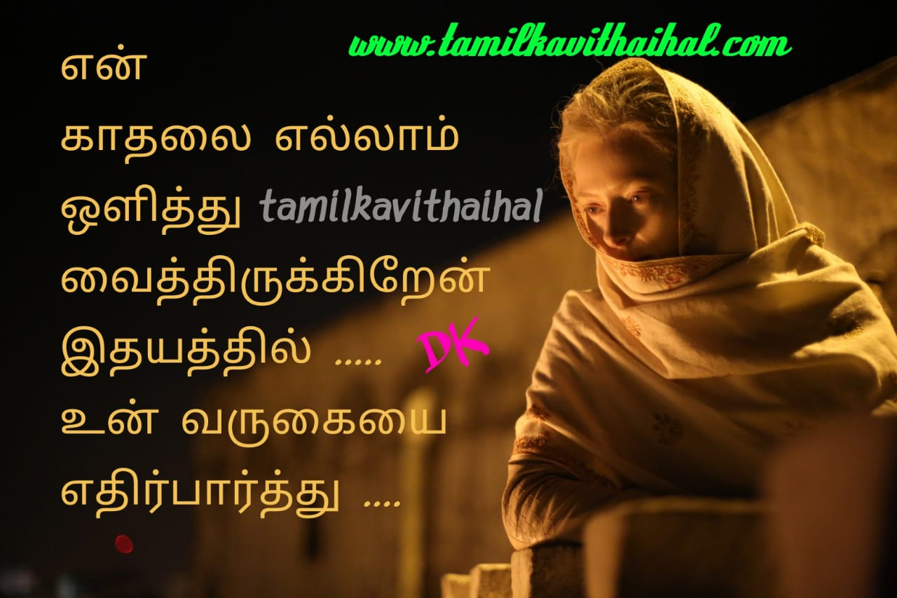 best kiss kavithai tamil kavithaigal hug bestie female tamilquotes