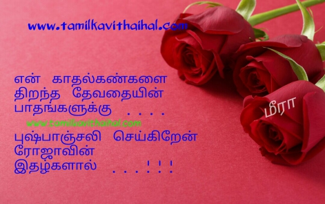 best love latest kadhal kavithaigal angel quotes lover feel flower roja idhalgal patham image download meera