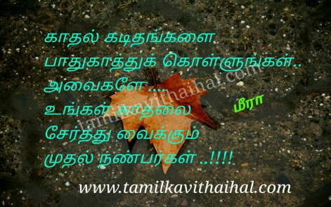 best love letter idea kadhal kaditham serthu first friends meera poem hd wallpapper facebook gallery pic