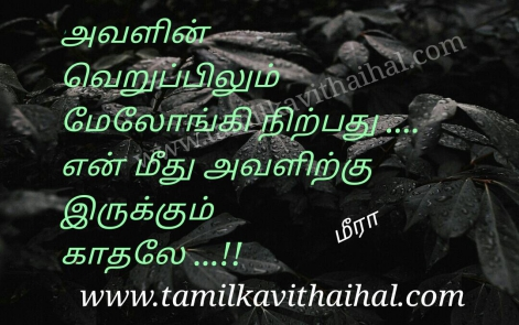 best love sweet anbu nirpadhu kadhal meera tamil quotes facebbok page status simple image