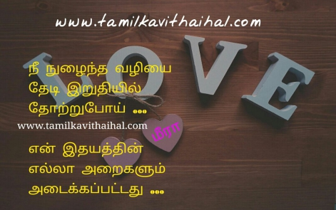 best love tamil kavithaigal image download pure kadhal idhayam image download meera