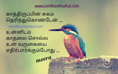 best love waiting kadhal kavithaigal in tamil hd wallpaper varukai lovers meera quotes facebook status